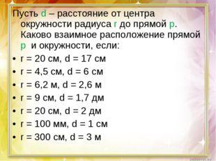 Пусть d – расстояние от центра окружности радиуса r до прямой p. Каково взаим