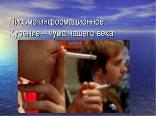 Письмо информационное Курение – чума нашего века