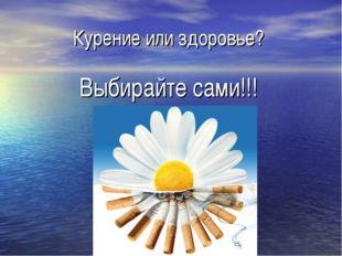Курение или здоровье? Выбирайте сами!!!