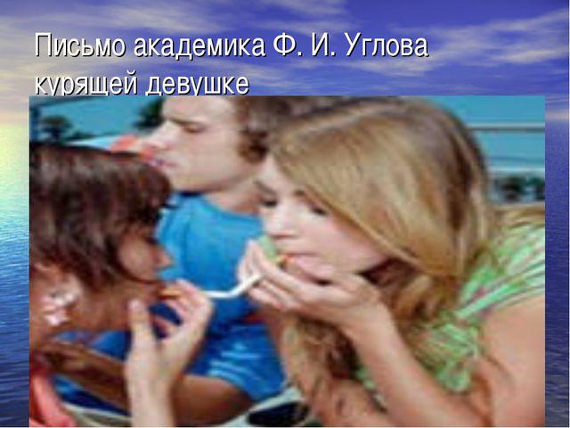 Письмо академика Ф. И. Углова курящей девушке