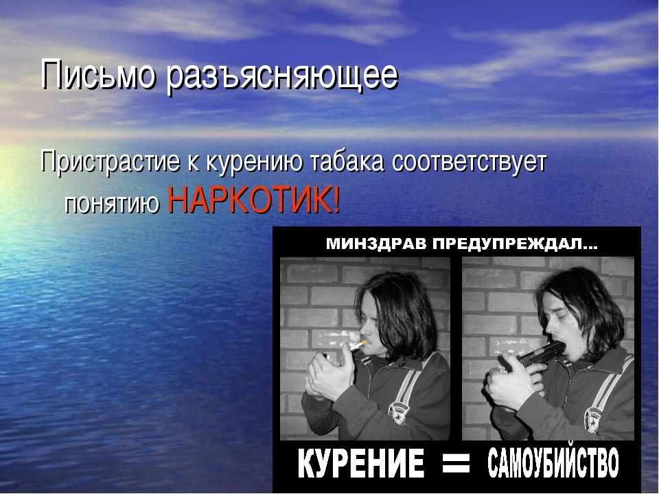 Письмо разъясняющее Пристрастие к курению табака соответствует понятию НАРКОТ...