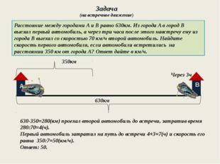 Задача (на встречное движение) Расстояние между городами A и B равно 630км. И