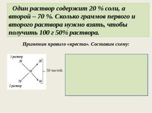 Один раствор содержит 20 % соли, а второй – 70 %. Сколько граммов первого и