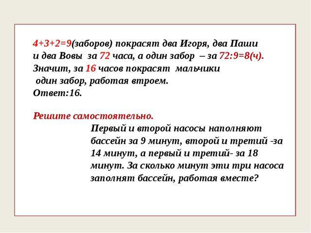 4+3+2=9(заборов) покрасят два Игоря, два Паши и два Вовы за 72 часа, а один...
