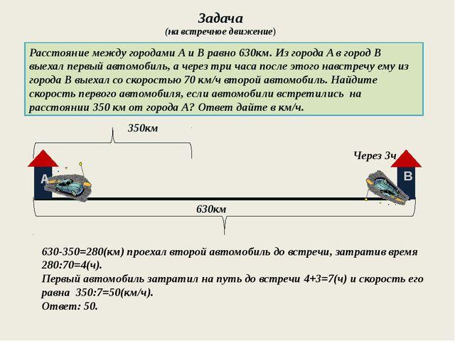 Задача (на встречное движение) Расстояние между городами A и B равно 630км. И...