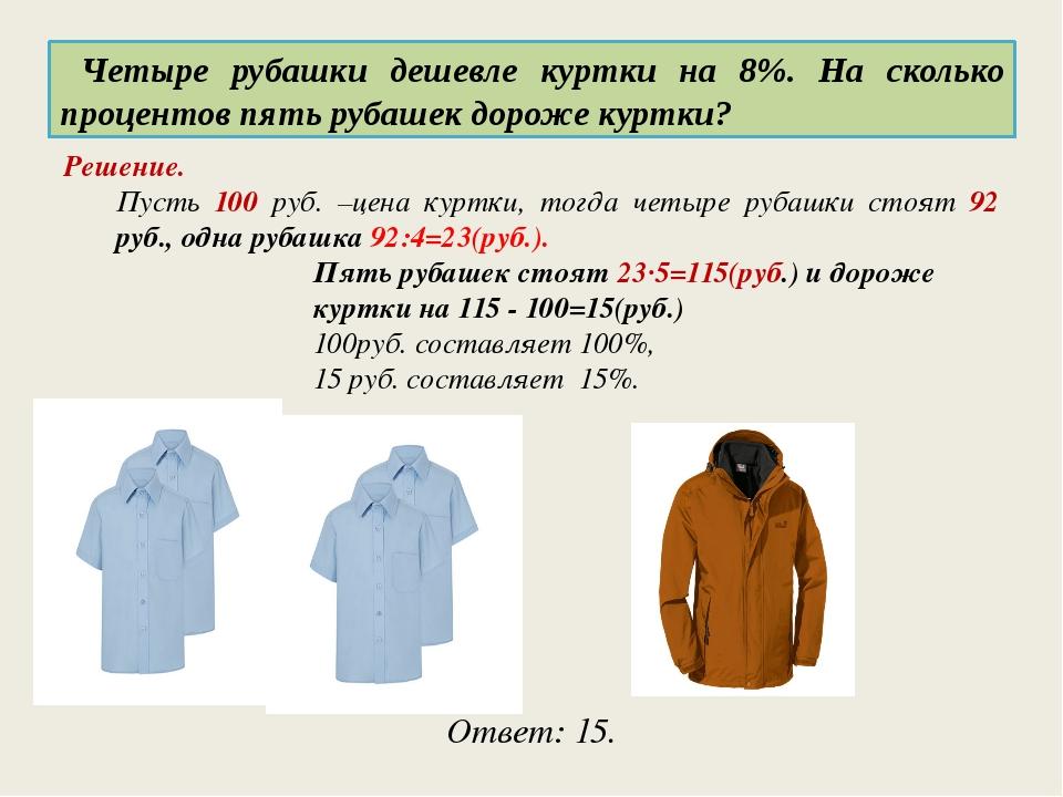 Четыре рубашки дешевле куртки на 8%. На сколько процентов пять рубашек дорож...