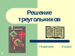 * Решение треугольников Геометрия9 класс РЕШЕНИЕ ТРЕУГОЛЬНИКОВ