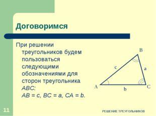 РЕШЕНИЕ ТРЕУГОЛЬНИКОВ * Договоримся При решении треугольников будем пользоват
