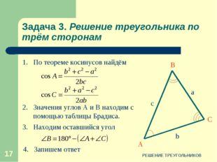 РЕШЕНИЕ ТРЕУГОЛЬНИКОВ * Задача 3. Решение треугольника по трём сторонам 2.Зн