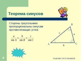 РЕШЕНИЕ ТРЕУГОЛЬНИКОВ * Стороны треугольника пропорциональны синусам противо