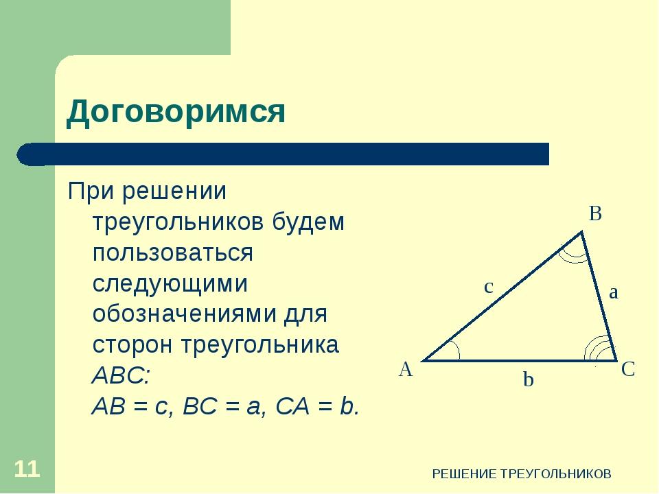 РЕШЕНИЕ ТРЕУГОЛЬНИКОВ * Договоримся При решении треугольников будем пользоват...