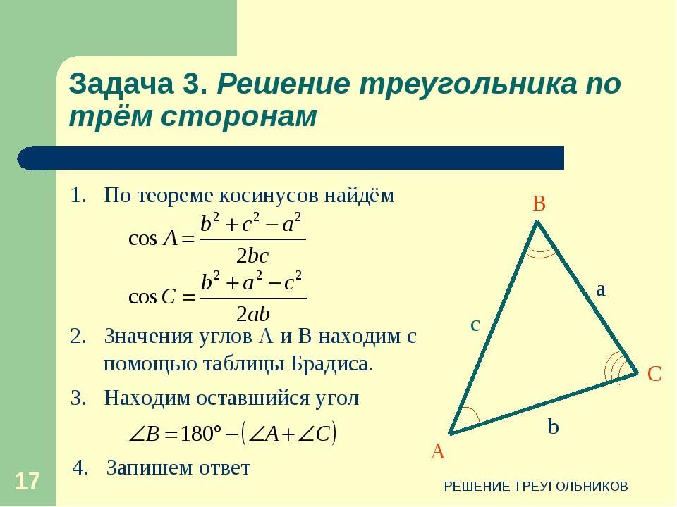 РЕШЕНИЕ ТРЕУГОЛЬНИКОВ * Задача 3. Решение треугольника по трём сторонам 2.Зн...