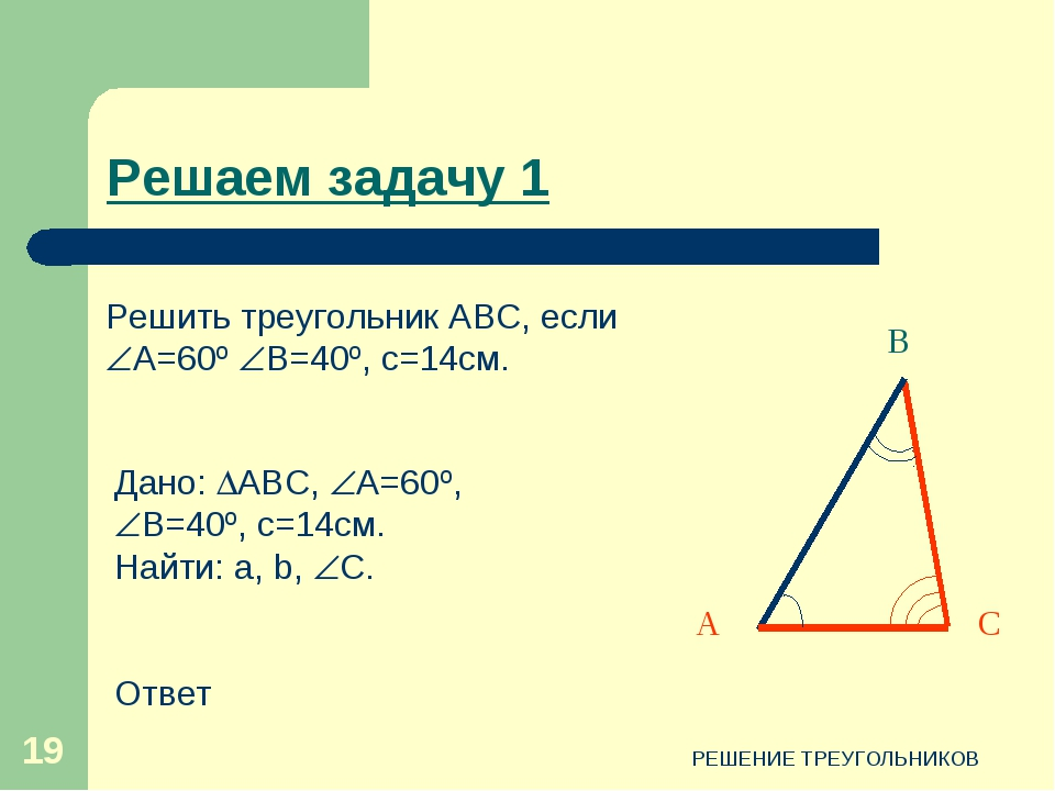 РЕШЕНИЕ ТРЕУГОЛЬНИКОВ * Решаем задачу 1 С В А Дано: АВС, А=60º, В=40º, с=1...
