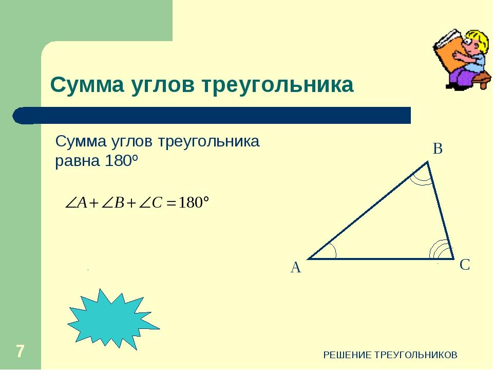 РЕШЕНИЕ ТРЕУГОЛЬНИКОВ * А В С Сумма углов треугольника Сумма углов треугольн...