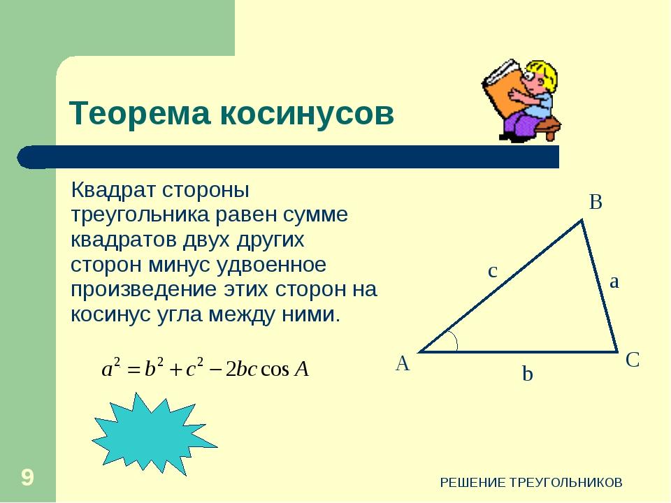 РЕШЕНИЕ ТРЕУГОЛЬНИКОВ * Квадрат стороны треугольника равен сумме квадратов д...
