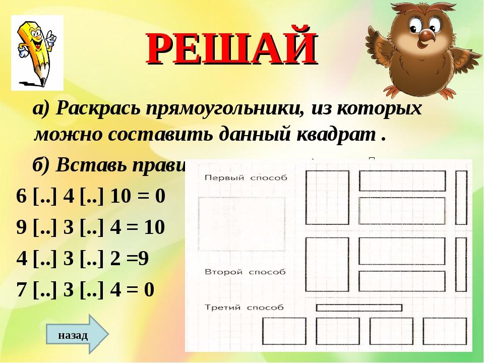 РЕШАЙ а) Раскрась прямоугольники, из которых можно составить данный квадрат ....