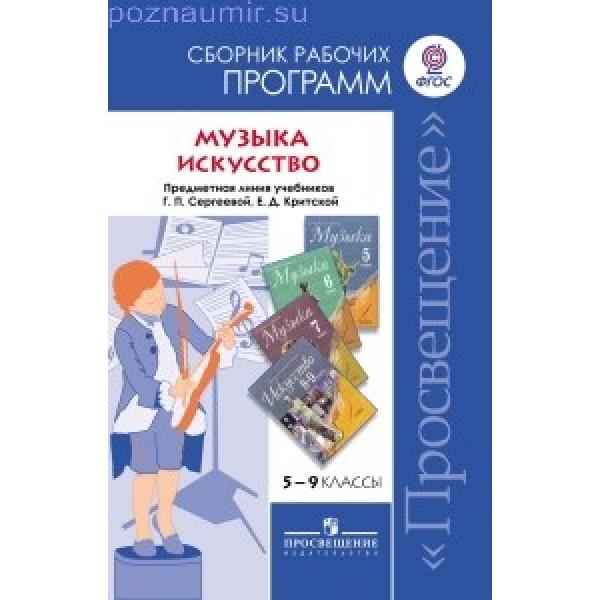L:\искусство\sergeeva-muzyika-57-klass-iskusstvo-89-klass-sbornik-ra.jpg