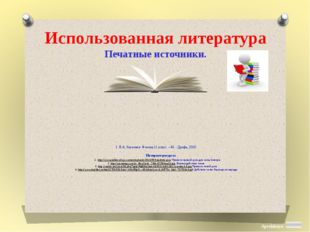 1. В.А. Касьянов. Физика.11 класс. – М. : Дрофа, 2013. Интернет-ресурсы. 1. h