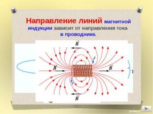 Направление линий магнитной индукции зависит от направления тока в проводник