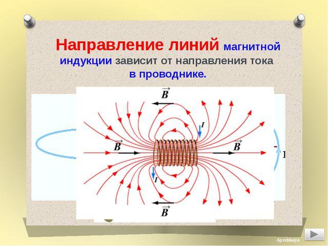Направление линий магнитной индукции зависит от направления тока в проводник...