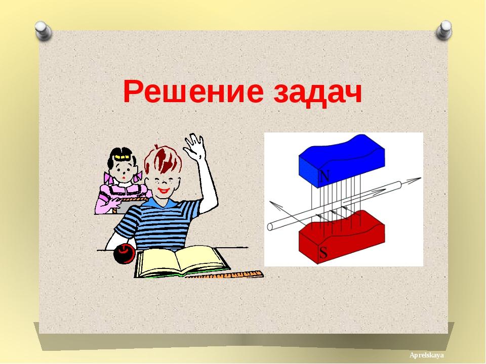 Решение задач Aprelskaya