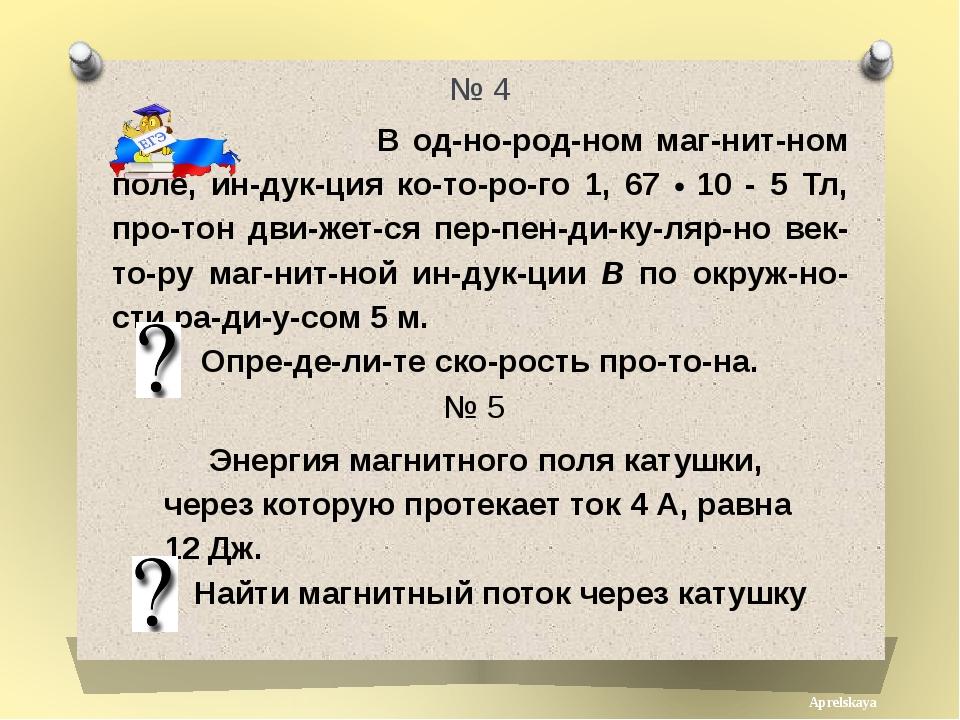 В однородном магнитном поле, индукция которого 1, 67  10 - 5 Тл,...