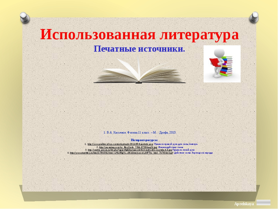 1. В.А. Касьянов. Физика.11 класс. – М. : Дрофа, 2013. Интернет-ресурсы. 1. h...