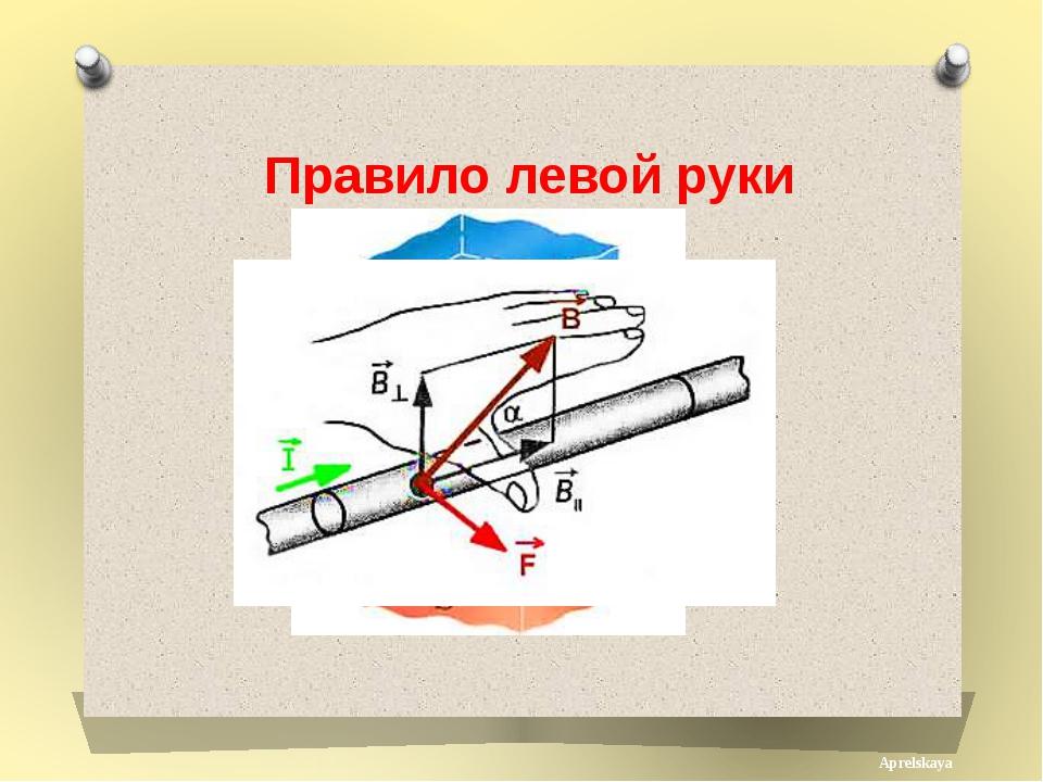 Правило левой руки Aprelskaya А
