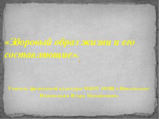 Учитель физической культуры МБОУ ООШ с.Никольское: Недомолкин Игорь Михайлови