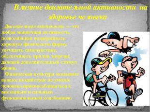 Влияние двигательной активности на здоровье человека Двигательная активность