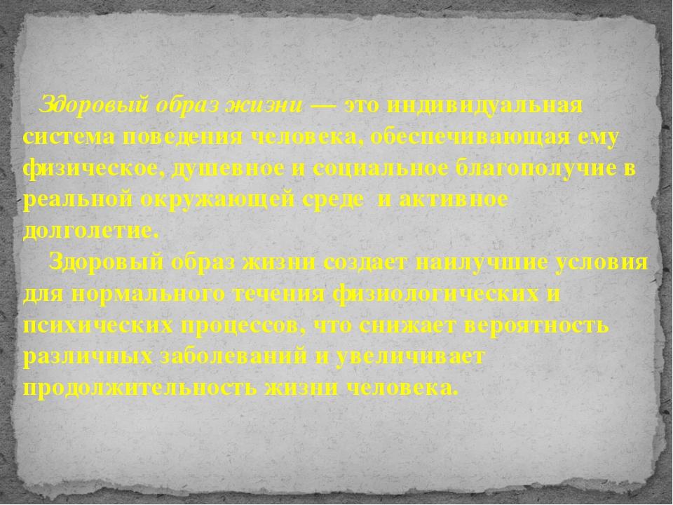 Здоровый образ жизни — это индивидуальная система поведения человека, обеспе...
