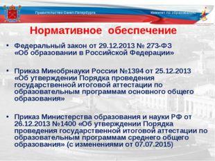 Нормативное обеспечение Федеральный закон от 29.12.2013 № 273-ФЗ «Об образова