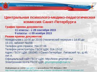 Центральная психолого-медико-педагогическая комиссия Санкт-Петербурга График