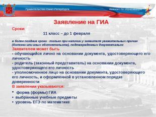 Заявление на ГИА Сроки:  11 класс – до 1 февраля в более поздние сроки -