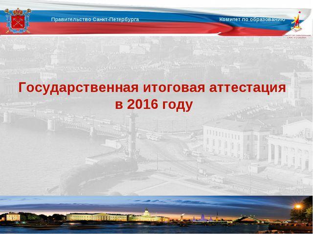 Государственная итоговая аттестация в 2016 году