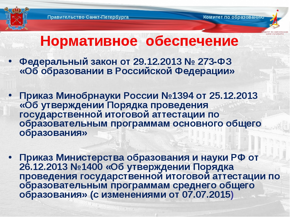 Нормативное обеспечение Федеральный закон от 29.12.2013 № 273-ФЗ «Об образова...