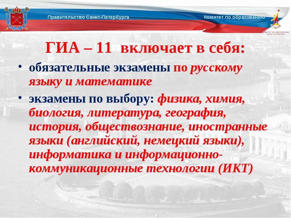 ГИА – 11 включает в себя: обязательные экзамены по русскому языку и математи...