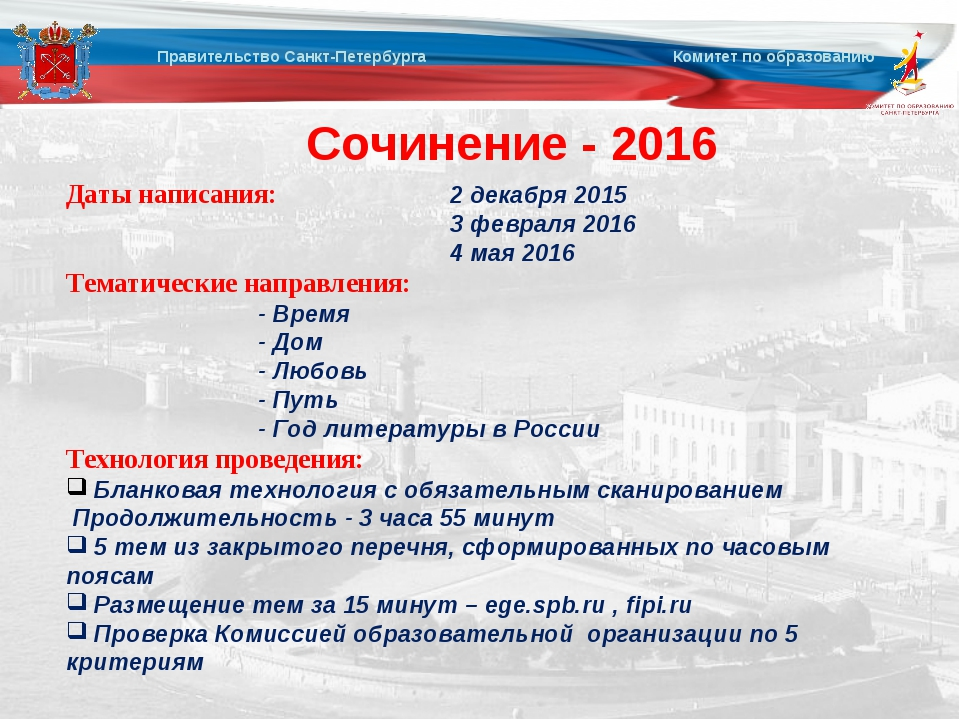 Сочинение - 2016 Даты написания:2 декабря 2015 3 февраля 2016 4...