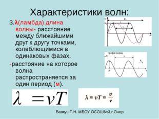 Характеристики волн: 3.λ(ламбда) длина волны- расстояние между ближайшими дру