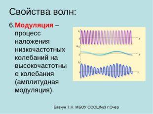 Свойства волн: 6.Модуляция – процесс наложения низкочастотных колебаний на вы