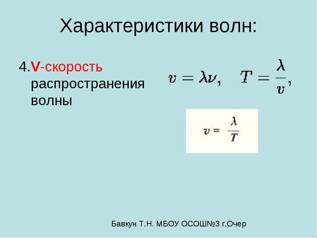 Характеристики волн: 4.V-скорость распространения волны Бавкун Т.Н. МБОУ ОСОШ...