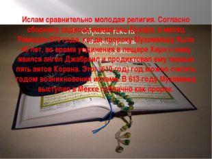 Ислам сравнительно молодая религия. Согласно сборнику хадисов имама аль-Бухар