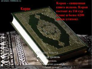 Коран Коран – священная книга ислама. Коран состоит из 114 сур (глав) и боле