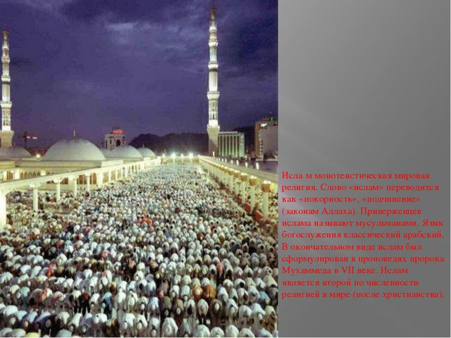 Исла́м монотеистическая мировая религия. Слово «ислам» переводится как «поко...