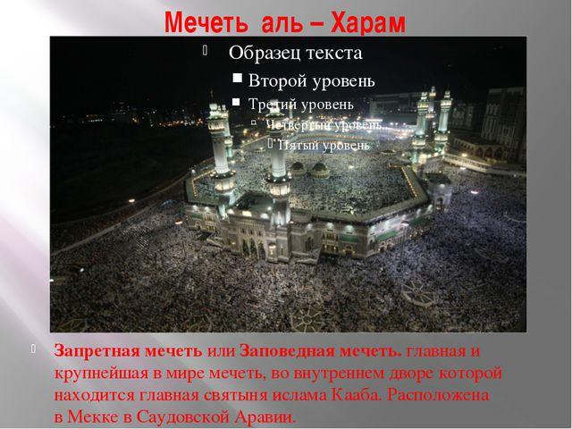 Мечеть аль – Харам Запретная мечетьилиЗаповедная мечеть. главная и крупнейш...