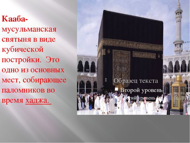 Кааба- мусульманская святыня в виде кубической постройки. Это одно из основ...