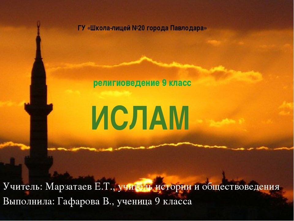 ГУ «Школа-лицей №20 города Павлодара» религиоведение 9 класс ИСЛАМ Учитель: М...