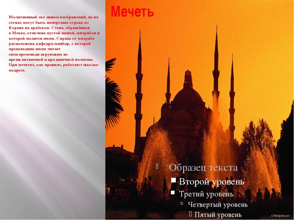 Мечеть Молитвенный зал лишен изображений, но на стенах могут быть начертаны с...