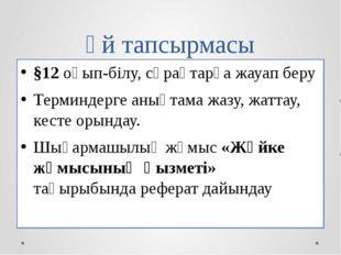Үй тапсырмасы §12 оқып-білу, сұрақтарға жауап беру Терминдерге анықтама жазу,