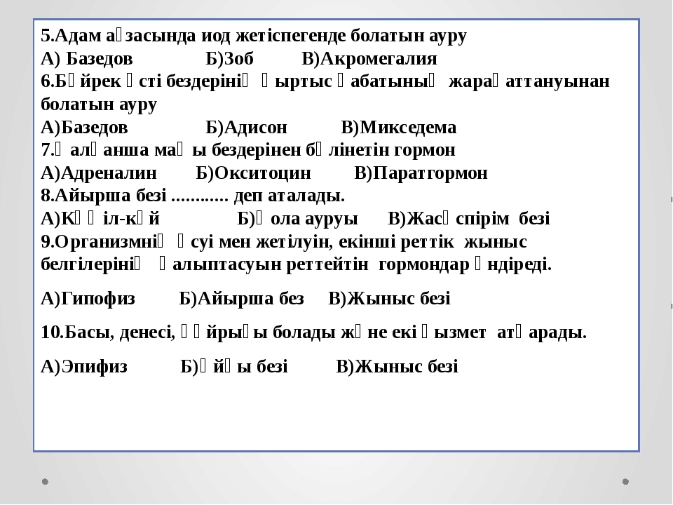 5.Адам ағзасында иод жетіспегенде болатын ауру А) Базедов Б)Зоб В)Акромегали...